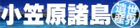 小笠原フルーツガーデン