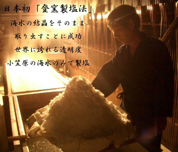 画像: 小笠原の塩「島塩」200g